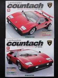 週刊ランボルギーニカウンタックLP500S 第20&21号
