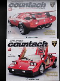 週刊ランボルギーニカウンタックLP500S 第22&23号