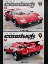 週刊ランボルギーニカウンタックLP500S 第26&27号
