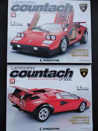 週刊ランボルギーニカウンタックLP500S 第28&29号