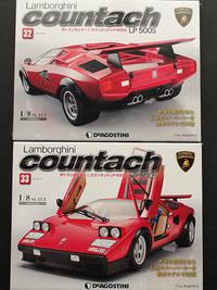 週刊ランボルギーニカウンタックLP500S 第32&33号