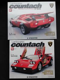 週刊ランボルギーニカウンタックLP500S 第42&43号