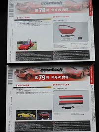 週刊ランボルギーニカウンタックLP500S 残り1