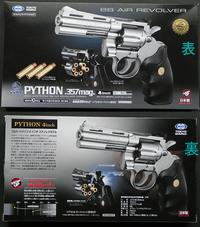 東京マルイ BBエアーリボルバー パイソン.357マグナム(4インチ・ステンレスモデル)