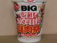 カップ麺 その14