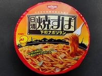 カップ麺 カップ焼きそば編 その8