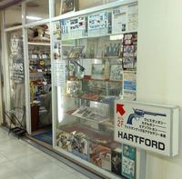 ハートフォード東京店まもなく閉店