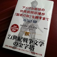 「NO EASY DAY」日本語版