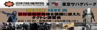 「田村装備開発&東京サバゲパークコラボ」 & 5月予約開放!