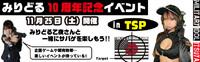 11月25日 乙夜さんがサバパーに遊びに来るでゲソ!!