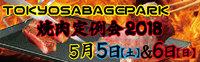 肉を食せ!!来月5日.6日は焼き肉定例会!!