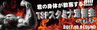 10月イベント紹介!!
