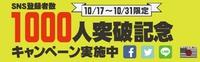 10月限定!SNS登録者1000人突破記念割引!