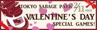 来月11日はバレンタインデー定例会!