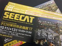 SEECAT 2017 来週開催