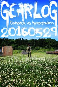 ギアログ 東北vs広島 参加日記その1