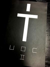 UOC-T2でエアソフト