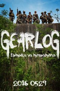 ギアログ 東北vs広島 参加日記その2