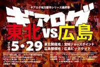 ギアログ 東北vs広島