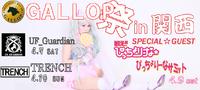 GALLOP祭 in 関西