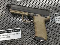 HK45タクティカルを入手!!