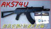 AKS74Uベアリングスプリングガイド交換後の初速測定の巻 2016/09/02 06:56:28