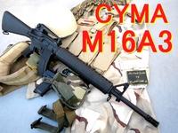 CYMA・M16A3購入♪(cm017)
