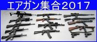 エアガン集合2017(720HD)