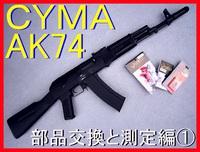 CYMA・AK74(cm031)初速UP&測定編(メタルチャンバー・ロングノズル・90スプリング他交換)
