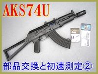AKS74Uロングノズルへの交換と初速測定②とG&P・AK47セレクターレバー取り付け