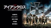 WW2新作戦争映画「アイアンクロス・ヒトラー親衛隊SS装甲師団」簡易レビュー 2017/04/06 14:01:18