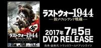 7月5日レンタル開始WW2新作戦争映画「ラストウォー1944 独ソ・フィンランド戦線」予告紹介の巻♪