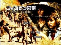 WW2戦争映画「フィリピン陥落-バターン半島1942-」簡易紹介の巻♪