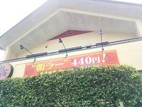 濃厚豚骨ラーメン店「拉麺男」に行って来たでござるの巻♪