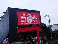「麺の喜びを知りやがって!」辛麺屋「桝本」50辛ラーメンを食うの巻