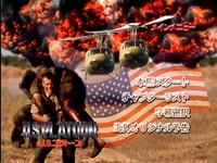 ベトナム戦争映画「USプラトーン」紹介の巻♪