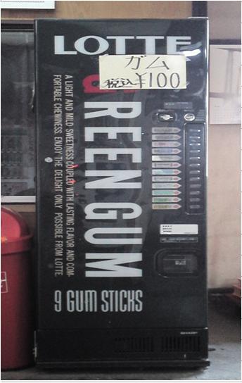 チューインガム自動販売機