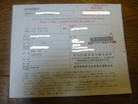 税関から通知書が届く(・∀・)