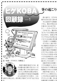 ヒゲKOBA回顧録連載スタート