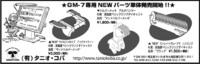 GM−7専用パーツの発売