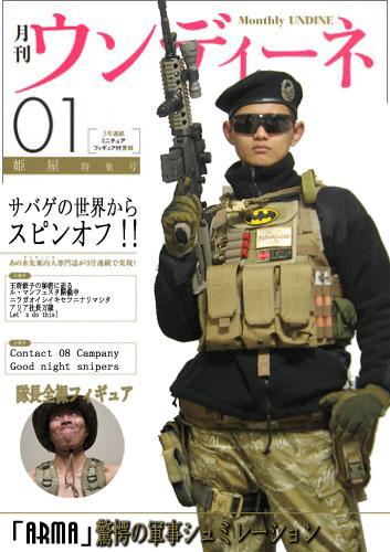 月刊ウソディーネ