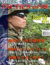TACTICS of 08 創刊号