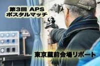 APSポスタルマッチ_東京蔵前会場リポート#1