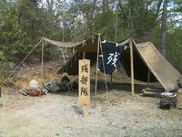 2013・4・27.28 教練会  東条湖 日本陸軍