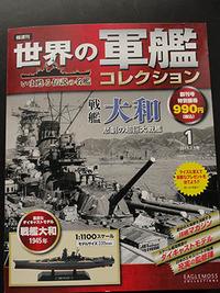 イーグルモス 隔週刊 世界の軍艦コレクション Vol.1
