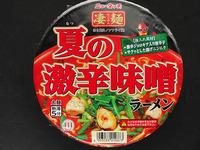 カップ麺 その7