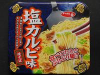 カップ麺 カップ焼きそば編 その5
