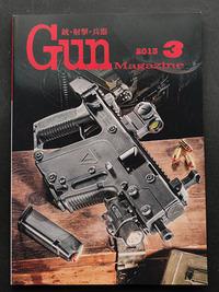 GunMagazine 2013年3月号