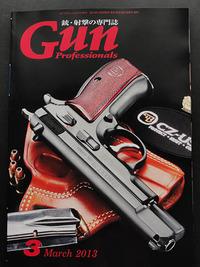 Gun雑誌 2013年3月号