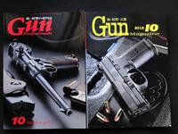Gun雑誌 2012年10月号